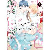 十二支色恋草子 蜜月の章