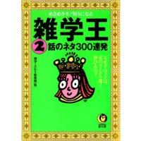 雑学王2 話のネタ300連発
