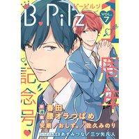 B.Pilz vol.7 創刊1周年記念号【限定おまけ漫画付き】