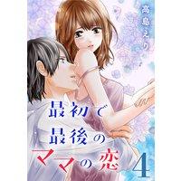 最初で最後のママの恋(4)