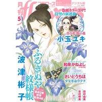 月刊flowers 2018年5月号(2018年3月30日発売)