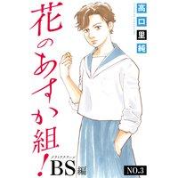 花のあすか組!BS編 NO.3