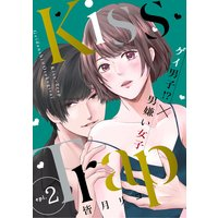 Kiss・Trap −ゲイ男子!?×男嫌い女子− epi.2