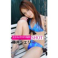 美少女ギリギリ限界SHOT 藤井シェリー