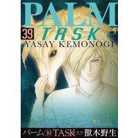 パーム (39) TASK vol.5