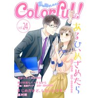 Colorful! vol.24