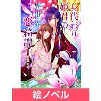 【絵ノベル】身代わり姫君の異世界恋綺譚
