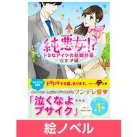 【絵ノベル】純悪女!? 〜ドSなアイツの結婚計画〜