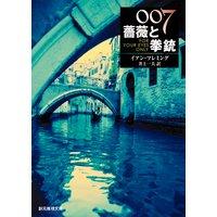 007/薔薇と拳銃【井上一夫訳】