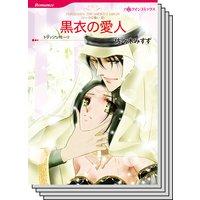 ハーレクインコミックス セット 2018年 vol.105