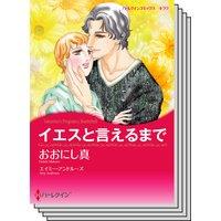 ハーレクインコミックス セット 2018年 vol.111