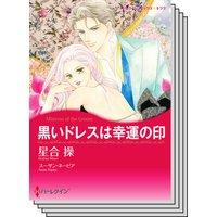ハーレクインコミックス セット 2018年 vol.118