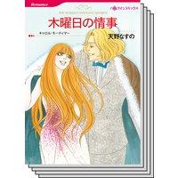 ハーレクインコミックス セット 2018年 vol.134