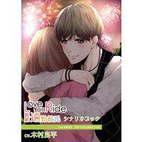 『Love on Ride 〜 通勤彼氏 Vol.6 斎藤藍貴』(CV:木村良平)シナリオブック