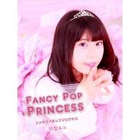 Fancy Pop Princess −ファンシーポッププリンセス− 羽梨あみ