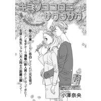 【バラ売り】キミノココロニサクラサク