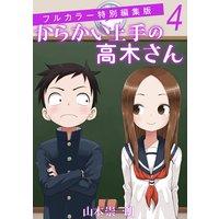 からかい上手の高木さん フルカラー特別編集版 4