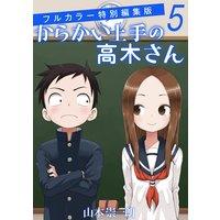 からかい上手の高木さん フルカラー特別編集版 5