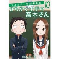からかい上手の高木さん フルカラー特別編集版 10