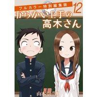 からかい上手の高木さん フルカラー特別編集版 12