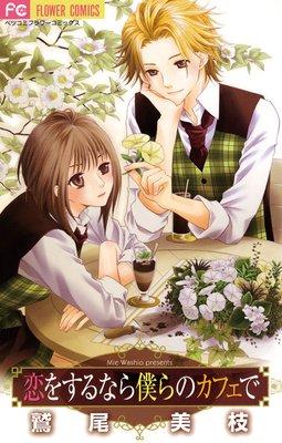 恋をするなら僕らのカフェで