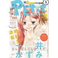 プチコミック 2018年5月号(2018年4月7日発売)
