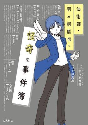 法術師・羽々桐鷹也の怪奇な事件簿