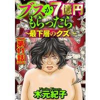 ブスが7億円もらったら〜最下層のクズ〜(分冊版)【第11話】