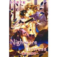 Nightmare Fortress〜魔神の城塞〜