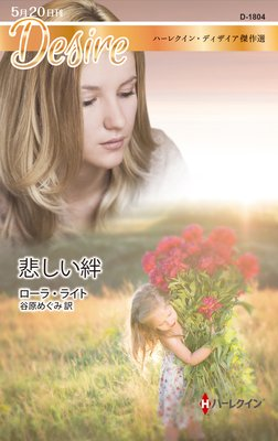 悲しい絆【ハーレクイン・ディザイア傑作選】