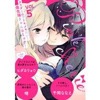Pinkcherie vol.5【雑誌限定漫画付き】