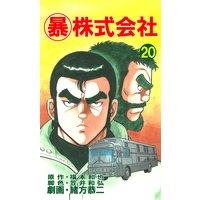 マル暴株式会社20巻