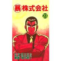 マル暴株式会社23巻