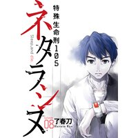 ネタラシヌ〜特殊生命刑105〜(分冊版) 【Episode8】