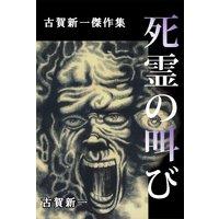 死霊の叫び〜古賀新一恐怖傑作集〜