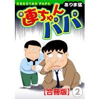 連ちゃんパパ【合冊版】2