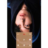 いぬやしき MOVIE EDITION 4巻