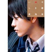 いぬやしき MOVIE EDITION 10巻