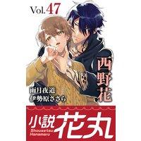 小説花丸 Vol.47