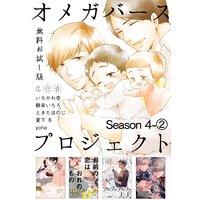 【無料お試し版】オメガバース・プロジェクト‐Season 4‐(2)