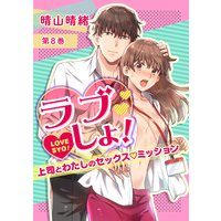ラブしょ!〜上司とわたしのセックス◇ミッション〜 第8巻
