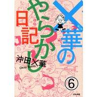 ×華のやらかし日記(分冊版) 【第6話】