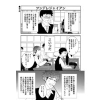 【無料連載】菊門高校モテ部