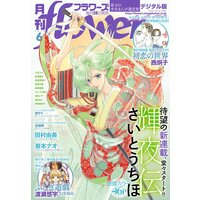 月刊flowers 2018年6月号(2018年4月28日発売)