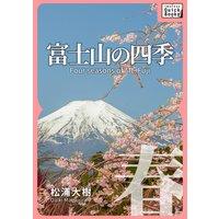 富士山の四季 —春—
