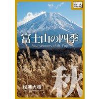 富士山の四季 —秋—