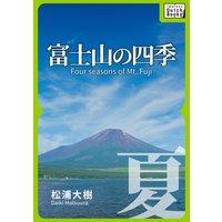 富士山の四季 —夏—