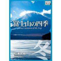 富士山の四季 —冬—