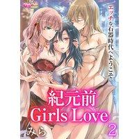 紀元前Girls Love〜エッチな石器時代へようこそ〜2