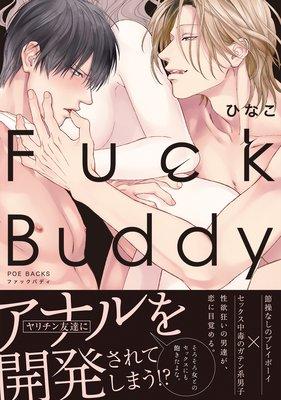 Fuck Buddy—ファックバディ—